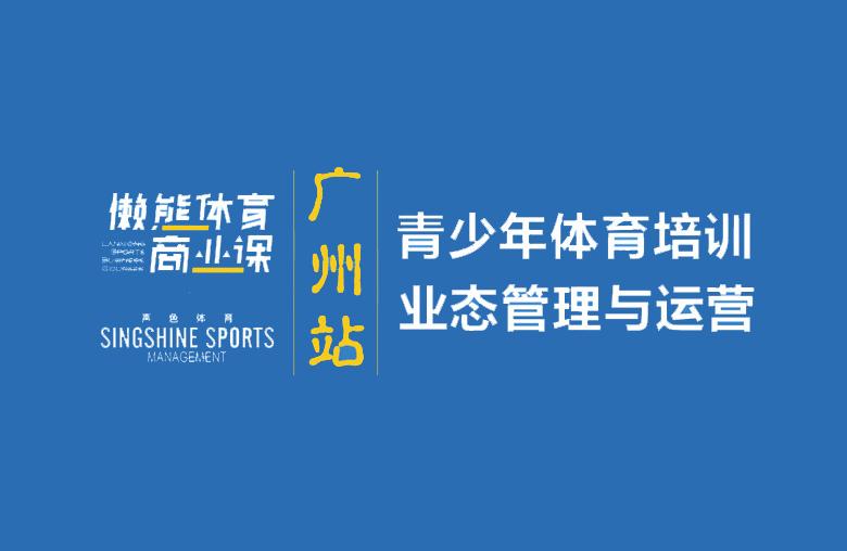 青训业态的投资、管理、营销和赛事,懒熊约你在广州聊一聊