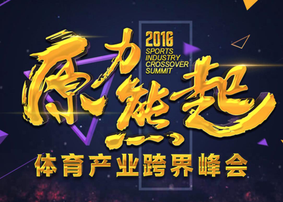 加入中国体育史,5月18日做客五棵松